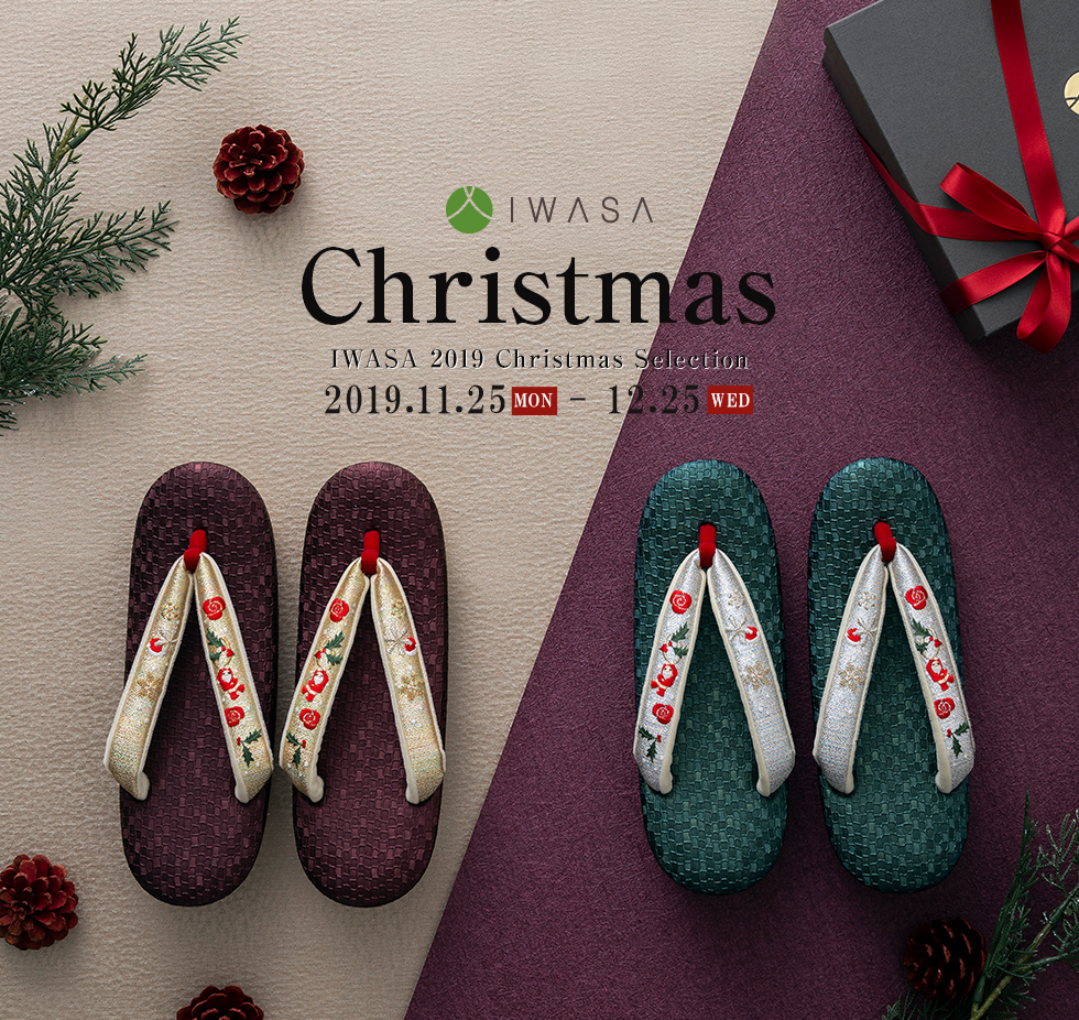 SHINCA Christmas Selection 2018